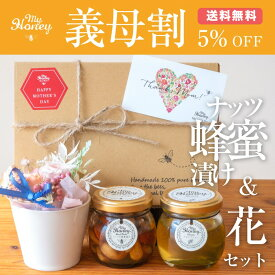 【A発送】MY HONEY 選べる母の日ギフトセット 花セット or マヌカセット お義母さまへも 母の日 ギフト プレゼント 母 の 日 ギフト 送料無料 プレゼント 贈り物 生はちみつ マヌカハニー