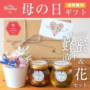 【A発送】MY HONEY 選べる母の日ギフトセット 花セット or マヌカセット 母の日 ギフト プレゼント 母 の 日 ギフト 送料無料 プレゼント 贈り物 生はちみつ 健康 マヌカハニー