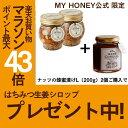 ナッツの蜂蜜漬け 200g 2個セット はちみつ生姜シロッププレゼント! 生はちみつ使用各種ギフト 帰省土産 ブライダル…