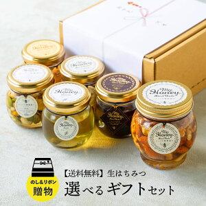 【送料無料】 MYHONEY マイハニー ギフト 3個詰め合わせ ナッツの蜂蜜漬け 200g + 選べる蜂蜜ギフトセット (Mサイズ) 父の日 お中元 ギフト プレゼント はちみつ ギフト おしゃれ かわいい インス