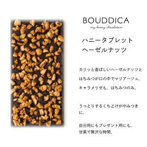 非加熱はちみつとカカオだけで創るチョコレートの世界BOUDDICATABLET