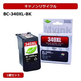 Myink リサイクル 互換 インクCanon キヤノン BC-340XLB ブラック 大容量 インク残量対応 マイインク PIXUS TS5130 PIXUS MG4230 PIXUS MG4130 PIXUS MG3630 PIXUS MG3530 PIXUS MG3230 PIXUS MG3130 PIXUS MG2130 PIXUS MX523 PIXUS MX513