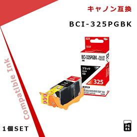 Myink キヤノン 互換 インク BCI-325PGBK 顔料 ブラック 黒 残量表示対応 C325B CANON