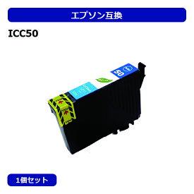 Myink エプソン 互換 インク IC50 シアン ICC50 EPSON 染料インク E50C
