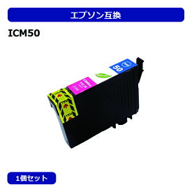 Myink エプソン 互換 インク IC50 マゼンタ ICM50 EPSON 染料インク E50M