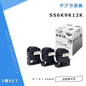 Mylabel キングジム テプラPRO 互換 テープ 3個入り SS6K 9K 12K 長さ8M 6mm 9mm 12mm 白地黒文字 SR910 SR710 SR510 SR610X SR210 SR636 SR3500P SR30 SR50 SR232 SR333 他「テプラ」PROシリーズ