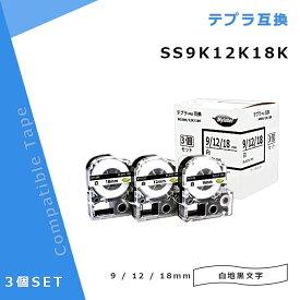 Mylaber キングジム テプラPRO 互換 テープ SS9K SS12K SS18K 3個入り 長さ8M 9mm 12mm 18mm 白地黒文字 SR910 SR710 SR510 SR610X SR210 SR636 SR3500P SR30 SR50 SR232 SR333 他「テプラ」PROシリーズ