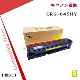 Mytoner 互換 トナー キヤノン 045H 大容量 互換 CRG-045HYEL イエロー CANON 対応プリンター satera LBP611C LBP612C MF632Cdw MF634Cdw