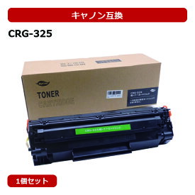 Mytoner 互換 トナー キヤノン CRG-325 ブラック 対応プリンター LBP6040 LBP6030 CANON 黒