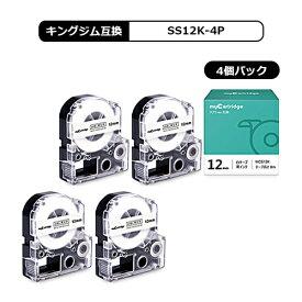 【MC福袋4個セット】 SS12K×4個セット キングジム 互換テープ テプラPRO 白地黒文字 幅12mm 長さ8m テプラテープ
