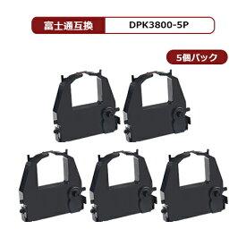 【MC福袋5個セット】 富士通/FUJITSU 汎用 インクリボン DPK3800 黒 BK ×5個セット