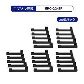 【MC福袋5個セット】 インクリボン EPSON(エプソン) ERC-22 黒 5本×5個セット 互換 インクリボン