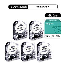 【MC福袋5個セット】SS12K 5本セット キングジム 互換テープ テプラPRO 白地黒文字 幅12mm 長さ8m テプラ12mm テプラテープ