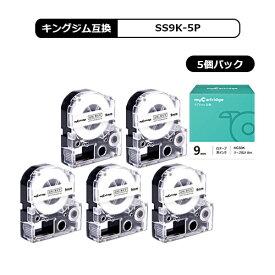 【MC福袋5個セット】 SS9K×5個セット キングジム 互換テープ テプラPRO 白地黒文字 幅9mm 長さ8m テプラテープ