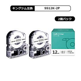 【MC福袋2個セット】 キングジム 互換テープ SS12K×2個セット テプラPRO 白地黒文字 幅12mm 長さ8m