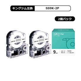【MC福袋2個セット】 SS9K×2個セット キングジム 互換テープ テプラPRO 白地黒文字 幅9mm 長さ8m テプラテープ