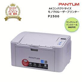 パンタム PANTUM P2500 A4 モノクロレーザー プリンター コンパクト 白黒 簡単 USB接続