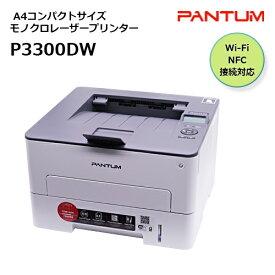 パンタム PANTUM P3300 A4モノクロレーザープリンター コンパクト 白黒 簡単 USB接続 NFC対応 Wi-Fi 有線LAN