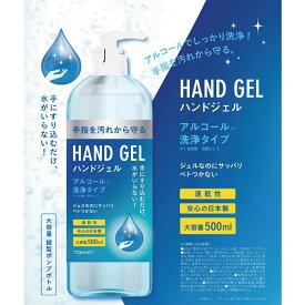 ハンドジェル 500ml ハンドジェル(500ml)日本製 アルコールジェル  保湿 ジェル アルコール 大容量 ハンドジェル