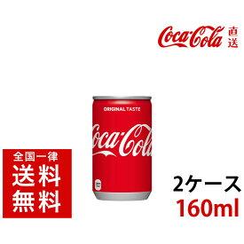 【1本あたり:61円】【2ケースセット】【60本入り】 コカ・コーラ 160ml缶