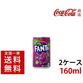 【1本あたり:61円】【2ケースセット】【60本入り】 ファンタグレープ 160ml缶