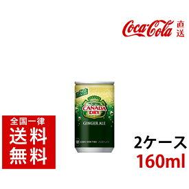 【1本あたり:61円】【2ケースセット】【60本入り】 カナダドライジンジャーエール 160ml缶
