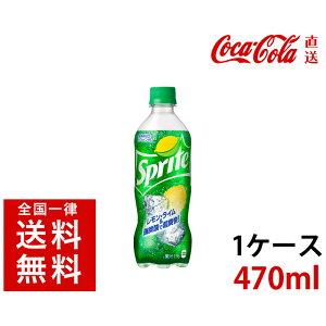 【1本あたり:110円】【24本入り】 スプライト PET 470ml