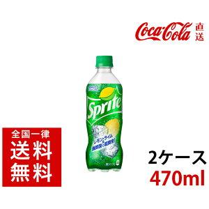 【1本あたり:107円】【2ケースセット】【48本入り】 スプライト PET 470ml