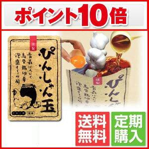 【定期購入・ポイント10倍・送料無料】ぴんしゃん玉[1袋=62粒=約1ヵ月]