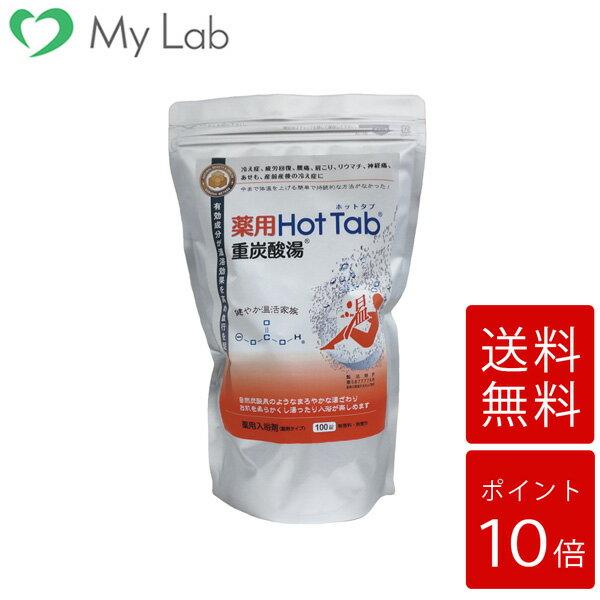 重炭酸湯 薬用ホットタブ HOTTAB 100錠 薬用重炭酸タブレット 重炭酸湯 重炭酸イオン 重炭酸spa hot tab イオン 半身浴 重炭酸スパ