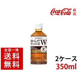 【1本あたり:157円】【2ケースセット】【48本入り】 からだすこやか茶W 350mlPET