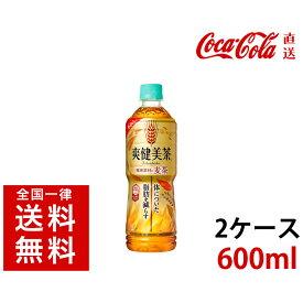 【1本あたり:170円】【2ケースセット】【48本入り】 爽健美茶 健康素材の麦茶 600mlPET