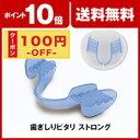 歯ぎしり 防止 マウスピース 歯ぎしりピタリ ストロング 歯ぎしり予防 マウスピース 歯ぎしりピタリ 日本製 睡眠 安眠 男女兼用