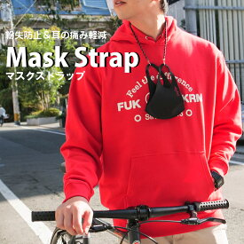 マスクストラップ Mask Strap マスクコード マスクバンド ネックストラップ 耳痛防止 マスク紐 調節可能 お洒落 送料無料 メール便