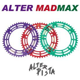 アルター チェーンリング ハロウィーンカラー マッドマックス ALTER CHAINRING MADMAX HALLOWEEN ピストバイク 自転車
