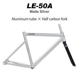 【LE-50A matte silver】アルミフレーム ハーフカーボンフォーク ピストバイクフレーム LongEdge ロングエッヂ FSAヘッドセット付