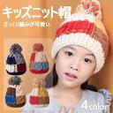 【ネコポス便のみ送料無料】キッズざっくり編みニット帽 帽子 暖かい 赤ちゃん かわいい シンプル カラフル キャップ …