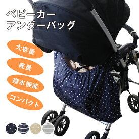 ベビーカーアンダーバッグ アンダーバッグ ベビーカーにつける 撥水 大容量 ゴム ベビーカーの転倒防止に バギーバッグ 収納バッグ おでかけポケット 赤ちゃん 便利 ポーチ マザーズバッグ