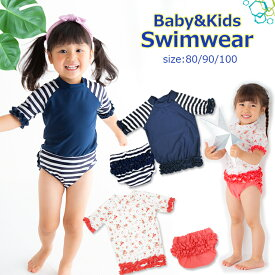キッズ 水着 上下別 女の子 赤ちゃん お名前タグ プール 日焼け防止 ベビー水着 半袖ラッシュガード 水遊び 80 90 100 ベビー ベビースイミング ボーダー 花柄 フリル