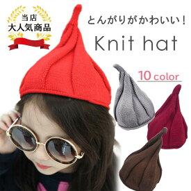 とんがりニット帽 とんがり帽 トンガリ帽子 ねじり帽子 グリ ベビー 赤ちゃん かわいい シンプル カラフル シンプル 帽子 キャップ 防寒 秋冬 暖かい キャップ ニット