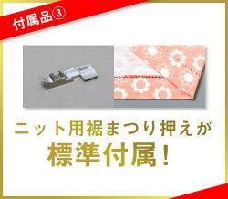 BL付属品3ニット用裾まつり押え