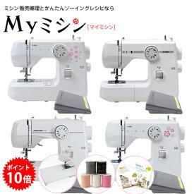 ポイント10倍!ワイドテーブル・5色糸・BOOK2冊付き!ジャガー電動ミシン「N400CF/N400DF」最新の電動ミシンはすごい★縫い目の長さが変えられる!フットコントローラー式