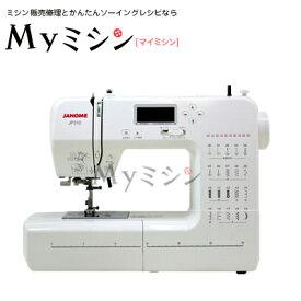 ジャノメミシン 「JP310」【5年保証】