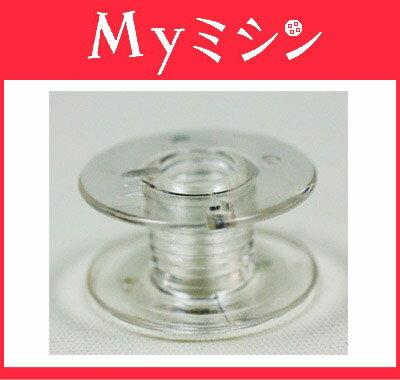 【ジャガー(オプション品)】家庭用ミシン用 透明ボビン(11.5mm)