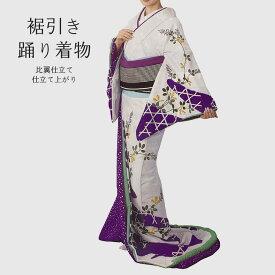 《裾引き》 白地に萩 仕立て上 比翼仕立て 踊り衣装 日本舞踊 お引きずり 白 紫 籠目 ポリエステル 舞台衣装 お中元