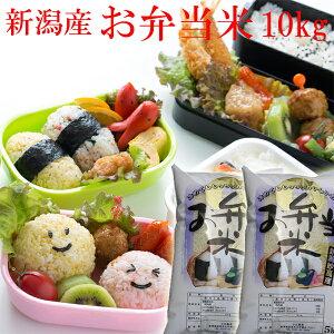 送料無料【お弁当米】10kg【お弁当 米10kg】お弁当に最適なお米令和元年