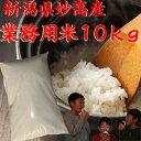 【送料無料】【訳あり業務用】10kg「28年産」新潟県