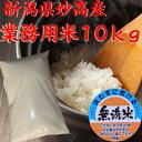 【送料無料】【訳あり業務用米10kg】【28年産】新潟県 無洗米