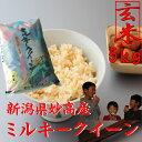 【ミルキークイーン5kg】【玄米】新潟県 妙高産「28年産 一等米」