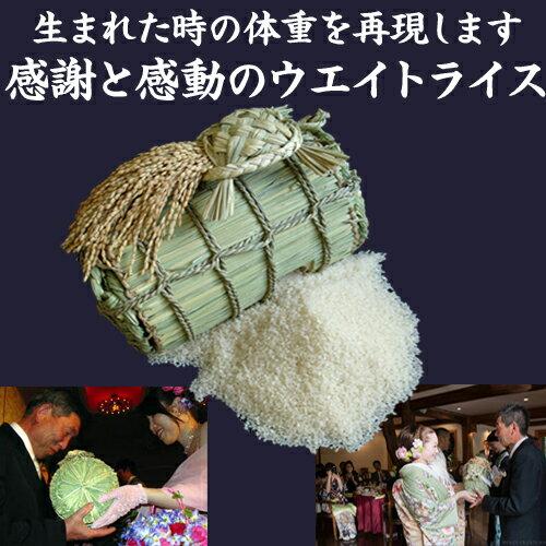 3kgの米俵に3000g〜3500g用(出生体重に合わせて作成します)